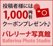 バレリーナ写真館