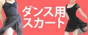 バレエ・ダンス用スカート