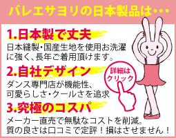 バレエサヨリ 日本製 コンセプト